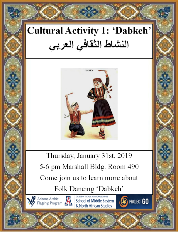 Arabic Flagship Cultural Activities | Arizona Arabic Flagship Program